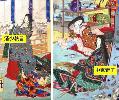 中宮彰子と紫式部 中宮定子と清少納言 の図