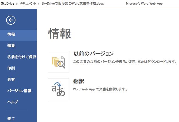onedriveでoffice web appsを使う