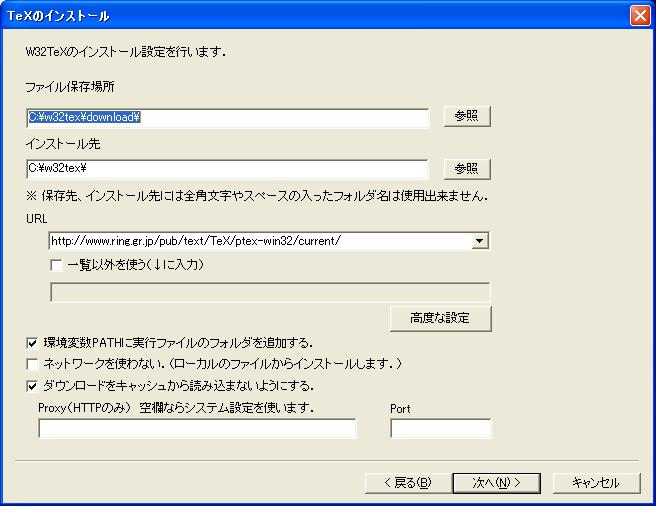 WindowsへのTeXのインストール
