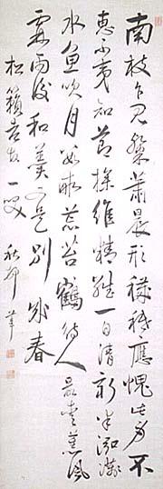 秋邨柴シン(草冠+辛)、行草書...