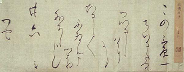 近衛信尹 - Konoe Nobutada