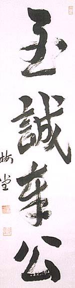 梅堂林頼三郎、行書四字