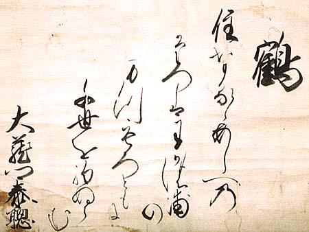 倉橋泰聡、和歌 ギャラリー解説 書画 倉橋泰聡、和歌(幕末維新、AD1815~1881) 紙本肉