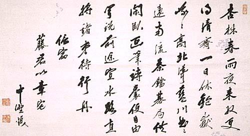龍田中野渙、行書七律(江戸時代、AD1756~1811)