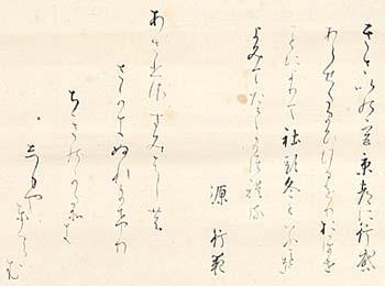 紫竹山本行範、和歌 ギャラリー解説 書画 紫竹山本行範、和歌(近代、AD1872~1941) 紙