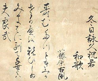 染古樓加藤古風、和歌 ギャラリー解説 書画 染古樓加藤古風、和歌(江戸時代、AD1766~184